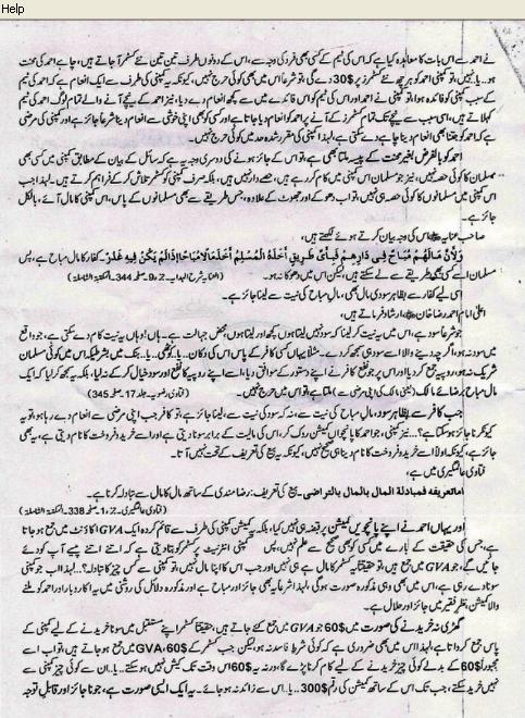 GMI Daska: GMI (Goldmine International) Fatwaa  Halal or