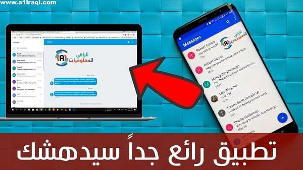 شرح طريقة تفعيل و استخدام ميزة Android Messages