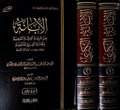 Kitab al-Ibaanah karya al-Imam Abul Hasan al-Asy'ary