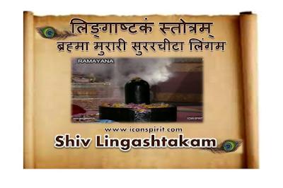 Shiv Lingashtakam Lyrics