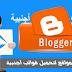 أفضل 3 مواقع أجنبية لتحميل قوالب بلوجر إحترافية مجانا.