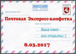 Почтовая Экспресс-конфетка до 8 марта