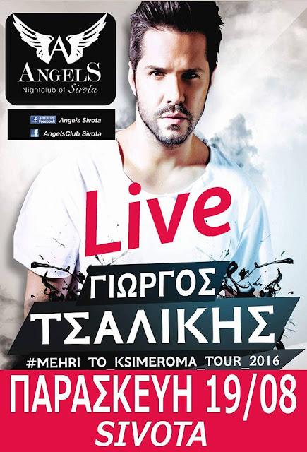 Ο Γιώργος Τσαλίκης με την ορχήστρα του σήμερα στο Angels nightclub στα Σύβοτα