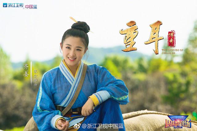 The Legends of Chong Er 重耳传 Zhang Hanyun