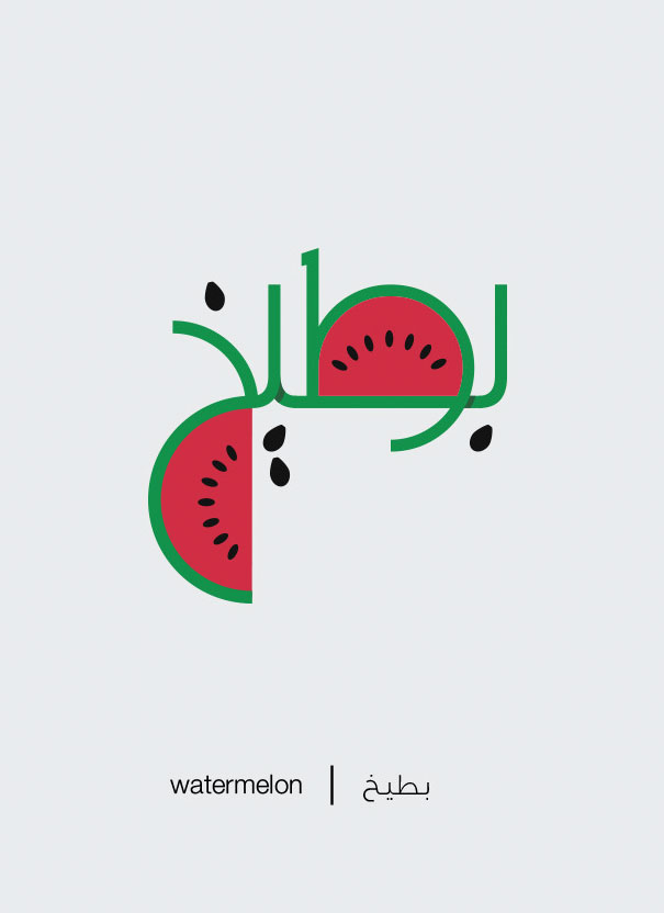 Arabic Words Illustrated Based On Their Literal Meaning - Watermelon - Batikh