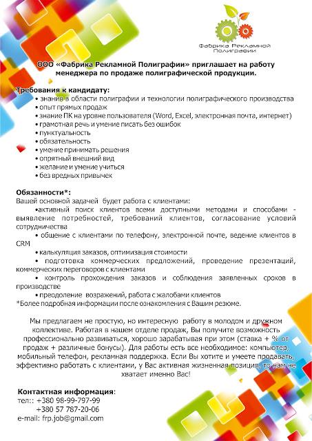 """Вакансии в ООО """"Фабрика Рекламной Полиграфии"""""""