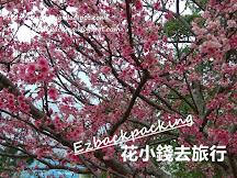 名護城公園賞櫻花:名護城公園交通+地圖