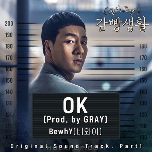 BewhY – Prison Playbook OST Part.1