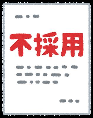 「不採用」の書類のイラスト