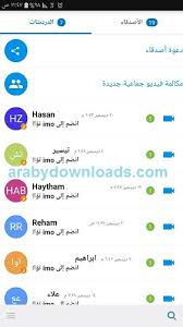 imo beta free calls and text 9.8.000000010492 for Android APK
