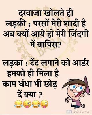 non veg jokes in hindi images hd