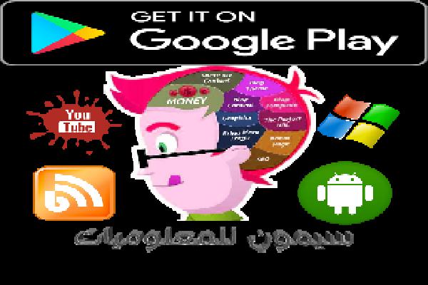 تطبيق سيمون للمعلوميات للهواتف الذكية Android