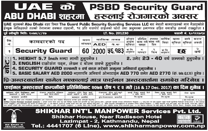 Jobs in UAE for Nepali, Salary Rs 56,143