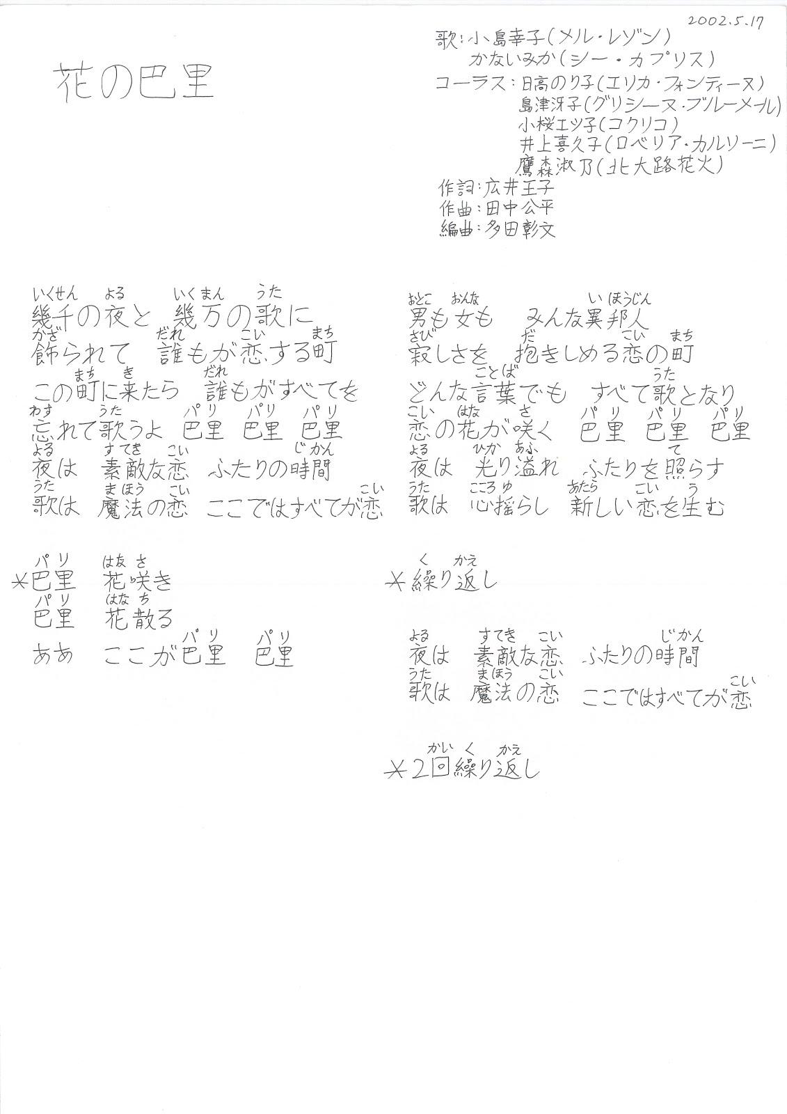 夢想與創造: [日文歌詞] 花の巴里