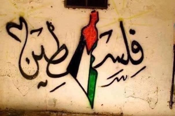 أخبار فلسطين اليوم الإثنين 26/12/2016, أهم الأخبار, إستدعاء وزير الخارجية الإسرائيلي للسفير المصري بسبب قراره بإدانة الاستيطان