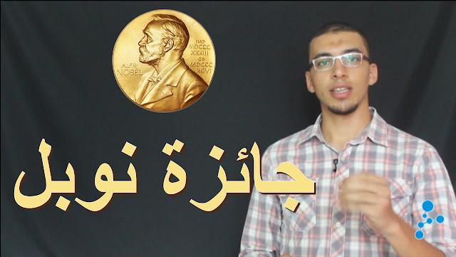 لماذا لا يتم منح جائزة نوبل لعلماء الرياضيات ؟
