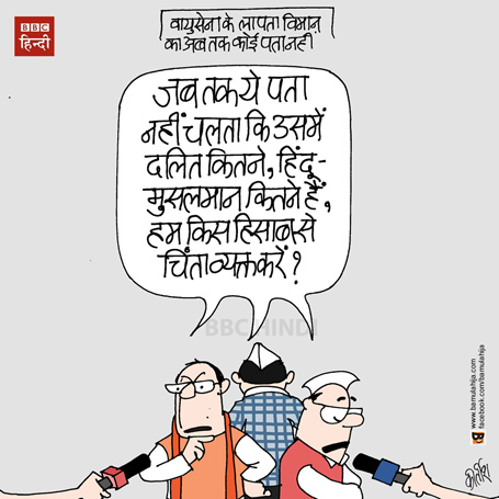 bbc cartoon, hindi cartoon, cartoons on politics, indian political cartoon