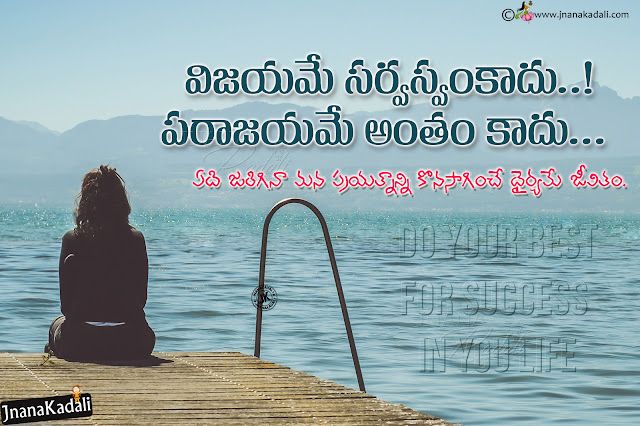 telugu quotes on life-best success messages in telugu, telugu valuable messages about life