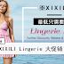 """XIXILI Lingerie 大促销!女性 """"内在美""""最低只需要RM3!"""