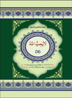 Download: Al-Quran – Para 6 in pdf