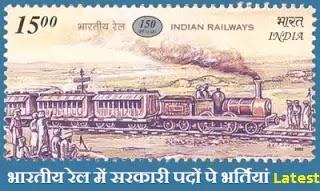 Sarkari Naukri Railway Jobs in India