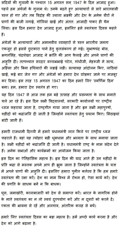 essay in hindi co essay in hindi