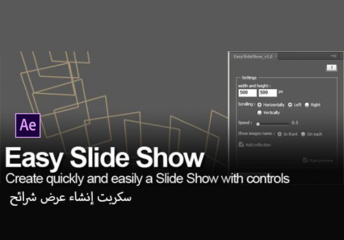 سكربتات افتر افكت سكربت رائع Easy Slide Show لإنشاء عرض شرائح مميز في برنامج الافترافكت Easy Slide Show