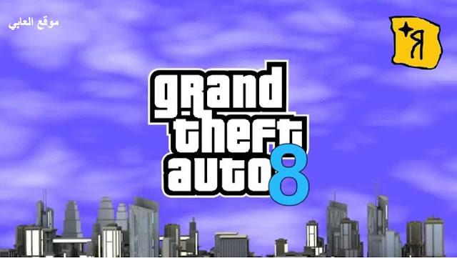 تحميل لعبة جاتا 8 برابط مباشر مضغوط ميديا فاير علي الكمبيوتر download gta 8