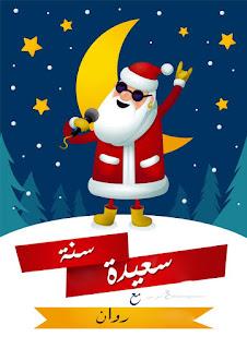 اكتب اسمك على بابا نويل 2020 سنة سعيدة مع روان