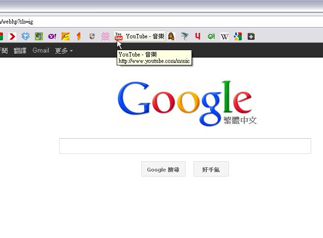 Wayne壹百種生活: Google Chrome-書籤列僅顯示圖示的方法-Bookmark Bar Icon Only
