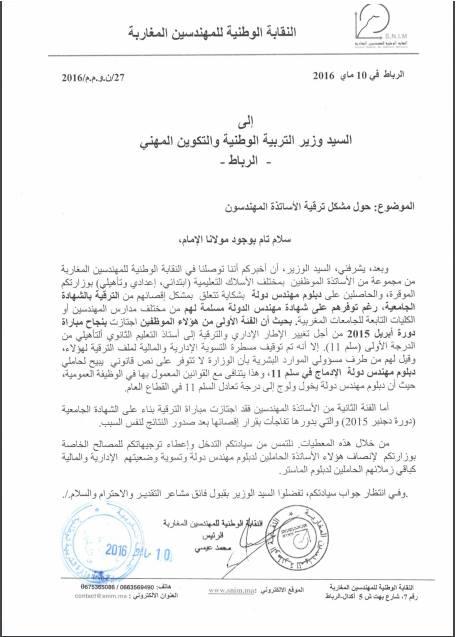 نص الرسالة التي وجهتها النقابة الوطنية للمهندسين المغاربة(SNIM) إلى وزير التربية الوطنية  ملف ترقية الأساتذة المهندسين