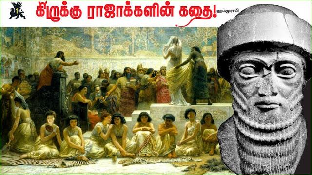 கிறுக்கு ராஜாக்களின் கதை - 1