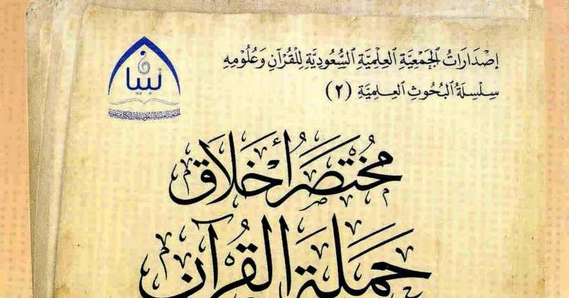 تلخيص كتاب أخلاق حملة القرآن