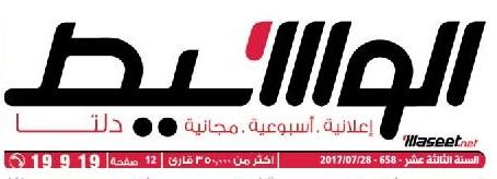 جريدة وسيط الدلتا عدد الجمعة 28 يوليو 2017 م