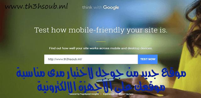 موقع جديد من جوجل لاختبار مدى مناسبة موقعك على الأجهزة الإلكترونية