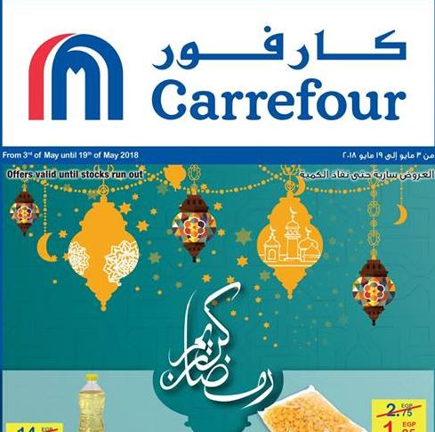 كارفور مصر تعلن عن عروض رمضان 2018