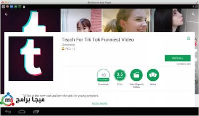 تنزيل وتثبيت تطبيق Tik Tok للكمبيوتر - Windows و Mac