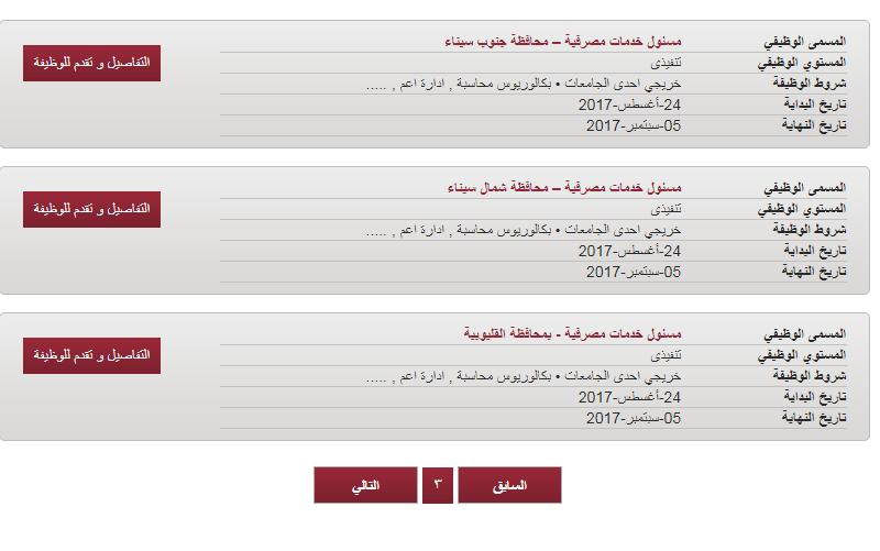 بدء التسجيل بوظائف بنك مصر للشباب الخريجين من الجنسين بـ11 محافظة - التقديم على الانترنت