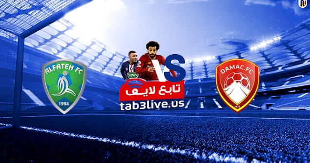 مشاهدة مباراة الفتح وضمك بث مباشر اليوم 2020/09/09 الدوري السعودي