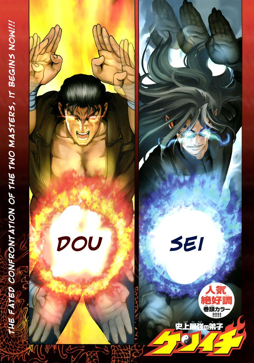 History-s-Strongest-Disciple-Kenichi Chapter 436 Page 1