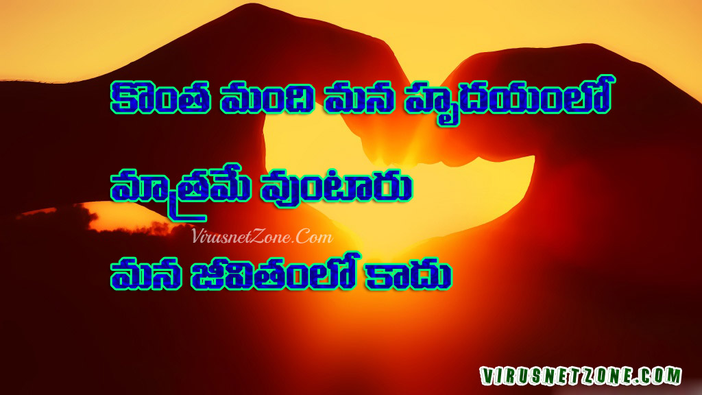 Top 10 Telugu Love Quotes Images In Telugu Fontsheart Touching Love