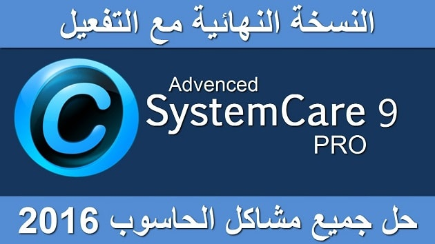تحميل برنامج advanced system care 9 pro
