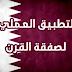 حصار قطر وبيع الجزيرتين.. التطبيق العملي لصفقة القرن