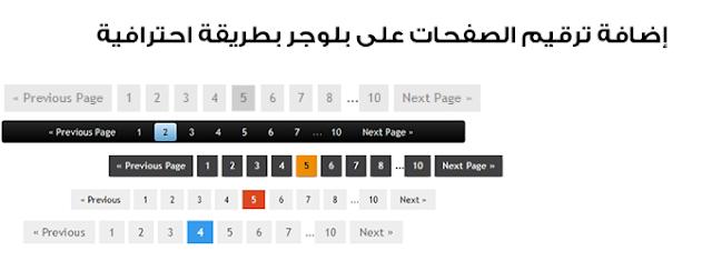 إضافة ترقيم الصفحات على بلوجر بطريقة احترافية