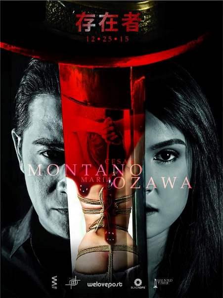 watch filipino bold movies pinoy tagalog poster full trailer teaser Nilalang