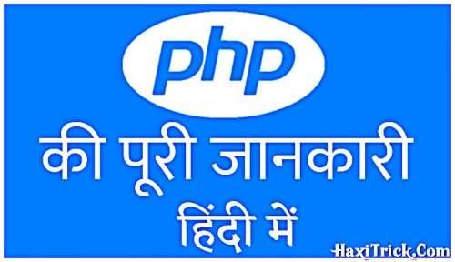 PHP Ki Full Form Kya Hai Meaning In Hindi English