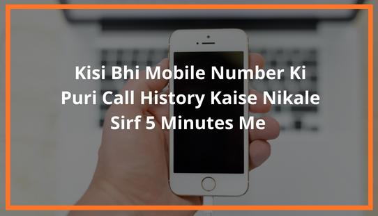 All Call Details Record History Bill Kaise Nikale