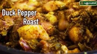 Duck Pepper Roast Recipe | Vaathu Milagu Varuval | Thuligal | Puthuyugam Tv