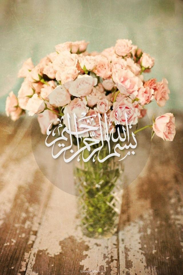 7 bismillah iphone wallpapers deeniaurat