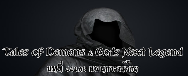http://readtdg2.blogspot.com/2017/01/tales-of-demons-gods-next-legend-44468.html